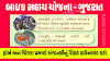 GEDA - Bike Sahay Yojana in Gujarat 2020-21 online Application form and Details.