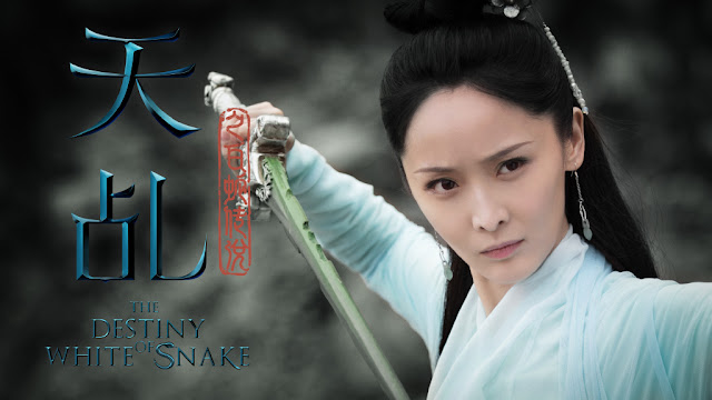 The Destiny of White Snake Li Man