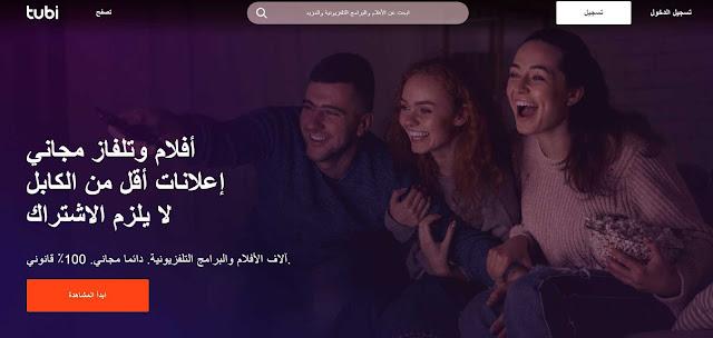 موقع توبي تي قي tubi tv