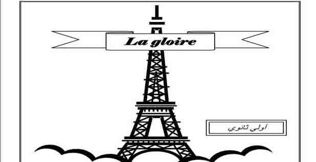 اهم امتحانات لغة فرنسية للصف الأول الثانوي ترم أول 2019