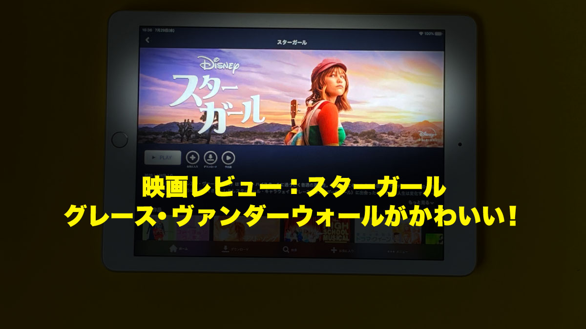映画レビュー:スターガール(Stargirl):グレース・ヴァンダーウォール賞賛映画!
