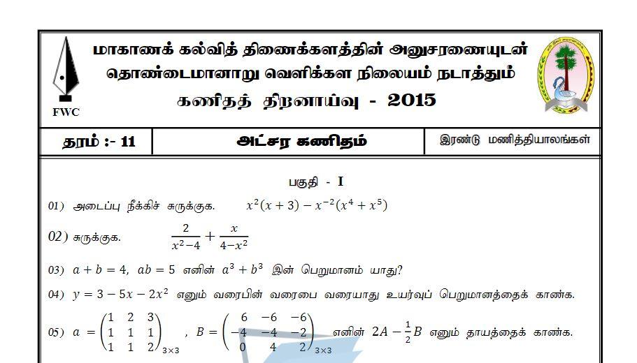 Maths Algebra | Field Work Centre - Model Paper | G C E  O/L
