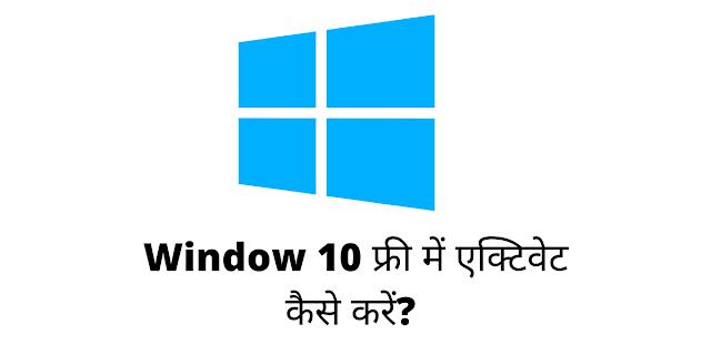 Window 10 फ्री में एक्टिवेट कैसे करें?