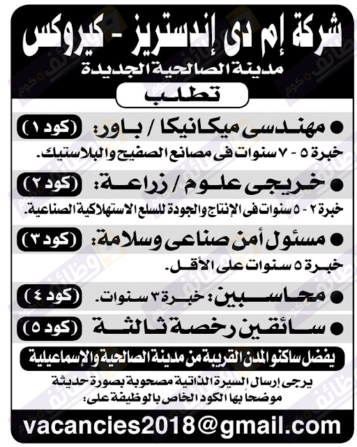 وظائف اهرام الجمعة 26-10-2018