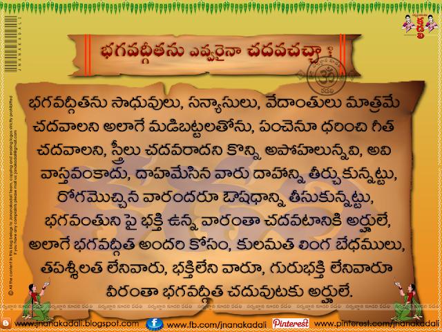 Which Time to Read Bhagwat Geeta  Dharma sandehalu in Telugu images dharma sandehalu images in Telugu. Dharma sandehalu in telugu,what is the meaning of Atma Jnanam Dharma sandehalu images,dharma sandehalu pics in telugu, dharma sandehalu wallpapers in telugu, dharma sandehalu picture quotes in telugu, dharma sandehalu telugu ugadi description about human lifes,telugu dharma sandehalu hd images,ugadi good or bad telugu dharma sandehalu description hd image wallpapers for facebook whatsapp,dharma sandehalu latest episode,dharma sandehalu book pdf,dharma sandehalu youtube,dharma sandehalu videos,dharma sandehalu 2018,,dharma sandehalu 2018,bhakti tv dharma sandehalu 2018,,dharma sandehalu on bhakti tv latest
