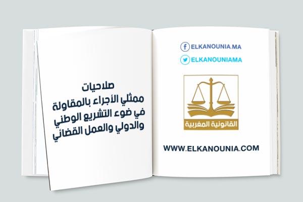 صلاحيات ممثلي الأجراء بالمقاولة  في ضوء التشريع الوطني والدولي والعمل القضائي