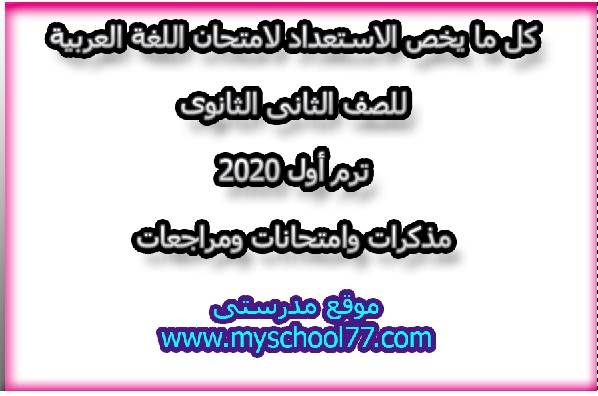 كل ما يخص الاستعداد لامتحان اللغة العربية للصف الثانى الثانوى ترم أول2020 مذكرات وامتحانات ومراجعات