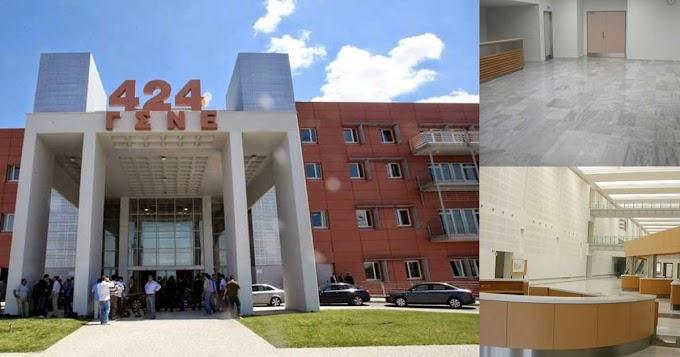 Λειτουργία Εξωτερικών Ιατρείων 424ΓΣΝΕ