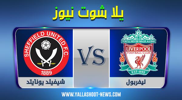 تحليل مباراة ليفربول وشيفيلد يونايتد اليوم 24-10-2020 الدوري الانجليزي