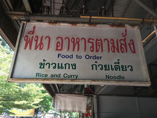 where to eat at Wat Tham Suea, Krabi, Thailand