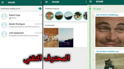 استعادة الرسائل النصية وصور وفيديوهات التي حذفه صديقك على الواتس اب برنامج جديد 2020