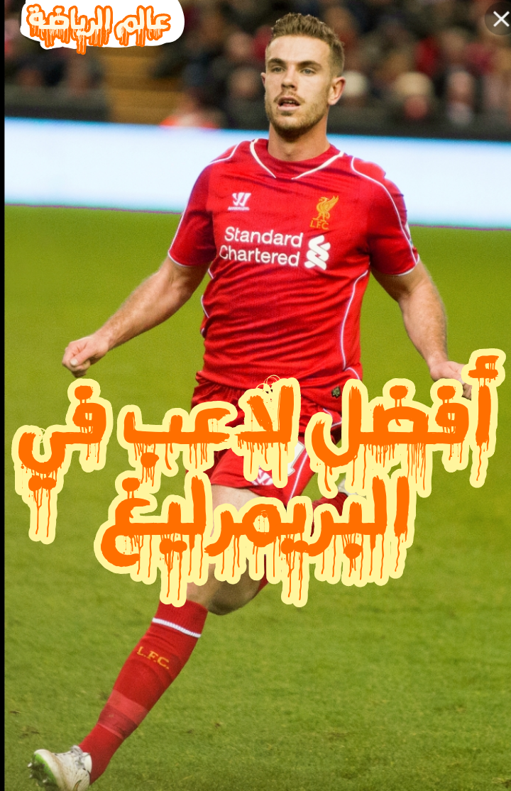 البريمرليغ، أفضل لاعب في موسم 2019-2020