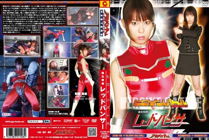 ATHB-08 Heroine Battle Crimson Panther
