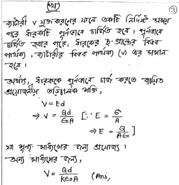 HSC Physics Assignment Answer 2022 7th Week