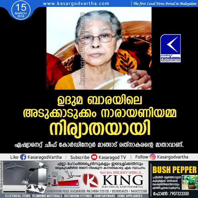 Obituary, News, Adukkadukkam Narayaniyamma, Udma Bara Narayaniyamma passed away