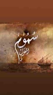 مشاهدة مسلسل سموم المعزب 2018