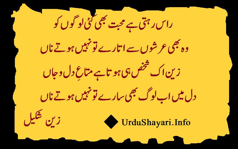 Raas Rehti Hay 2 line mohabbat shayari in urdu - zain shakeel poetry on arsh dil