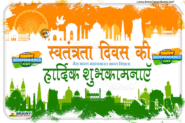 Hindi Quotes, greetings on independence day in hindi, independence day hd wallpapers with  Quotes