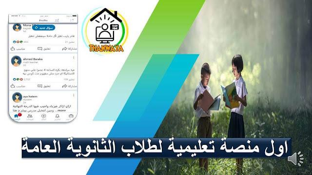 تجربتي مع تدريب innovategypt - أول موقع تواصل اجتماعي تعليمي مصري لطلاب ثانوية عامة (منصة ابدأ )
