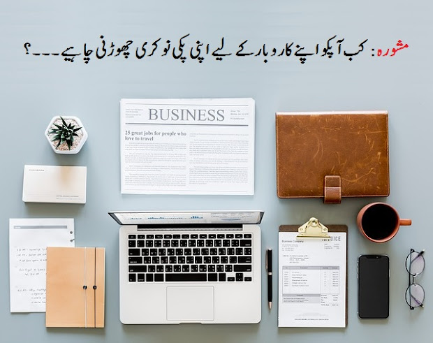 Karobar tips in urdu