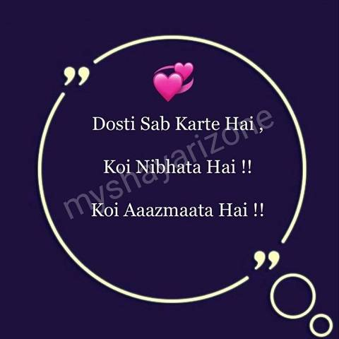 Dosti Shayari Lines Image in Hindi
