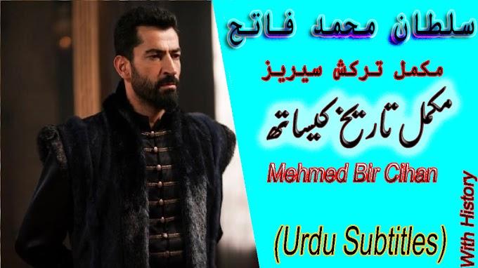 Sultan Muhammad Fatih History || Mehmed Bir Cihan ( Urdu Subtitles )  || Makki Tv