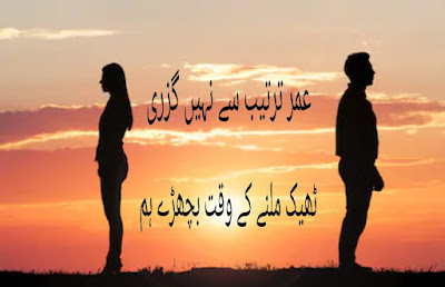 Sad Poetry, Sad quotes, urdu Poetry, 2 lines Poetry,  new sad Poetry