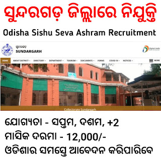 Odisha Sishu Seva Ashram Recruitment 2021, Big Vacancy