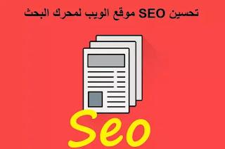 تحسين SEO موقع الويب لمحرك البحث