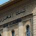بنك المغرب: مباريات توظيف بعدة مجالات