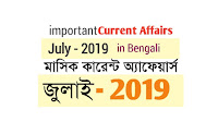 July Current Affairs in Bengali 2019
