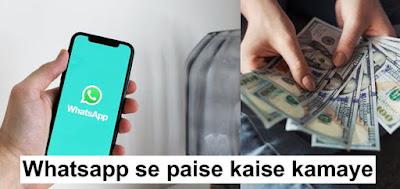 WhatsApp से पैसा कमाने के 5 सबसे अच्छे तरीके हिन्दी में
