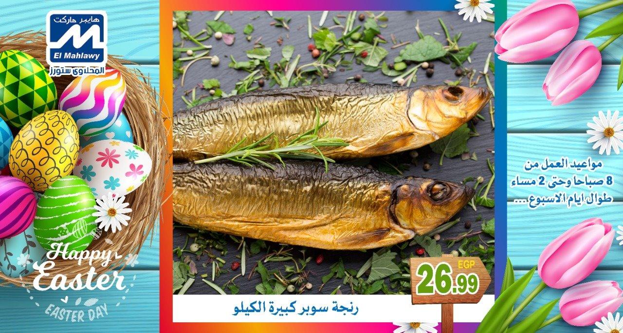 عروض المحلاوى فرع العاشر و مسطرد من 18 ابريل حتى 21 ابريل 2020 شم النسيم