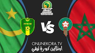 مشاهدة مباراة المغرب وموريتانيا بث مباشر اليوم 26-03-2021 في تصفيات أمم إفريقيا
