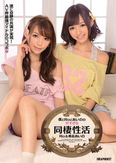 IPZ-127 Cohabitation Of Activity Rio Aino Kishi Is Too Sweet Of Aino And Rio And I