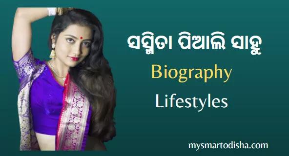 Sasmita Piyali Sahoo Biography