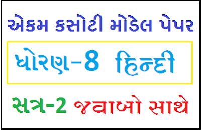 STS-8 Hindi Model Papers with Answer sheet