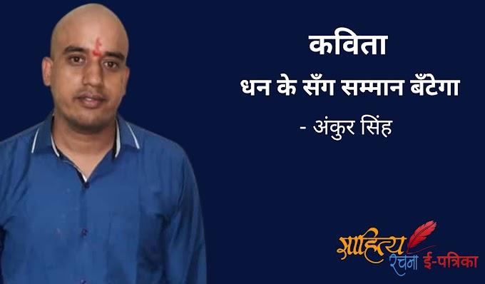 धन के सँग सम्मान बँटेगा - कविता - अंकुर सिंह