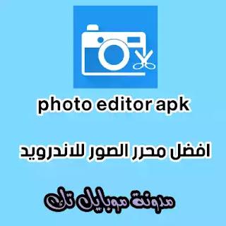 افضل تطبيق التعديل الصور APK