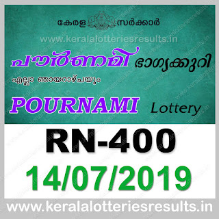 "Keralalotteriesresults.in, ""kerala lottery result 14 7 2019 pournami RN 400"" 14th July 2019 Result, kerala lottery, kl result, yesterday lottery results, lotteries results, keralalotteries, kerala lottery, keralalotteryresult, kerala lottery result, kerala lottery result live, kerala lottery today, kerala lottery result today, kerala lottery results today, today kerala lottery result,14 7 2019, 14.7.2019, kerala lottery result 14-7-2019, pournami lottery results, kerala lottery result today pournami, pournami lottery result, kerala lottery result pournami today, kerala lottery pournami today result, pournami kerala lottery result, pournami lottery RN 400 results 14-7-2019, pournami lottery RN 400, live pournami lottery RN-400, pournami lottery, 14/07/2019 kerala lottery today result pournami, pournami lottery RN-400 14/7/2019, today pournami lottery result, pournami lottery today result, pournami lottery results today, today kerala lottery result pournami, kerala lottery results today pournami, pournami lottery today, today lottery result pournami, pournami lottery result today, kerala lottery result live, kerala lottery bumper result, kerala lottery result yesterday, kerala lottery result today, kerala online lottery results, kerala lottery draw, kerala lottery results, kerala state lottery today, kerala lottare, kerala lottery result, lottery today, kerala lottery today draw result"