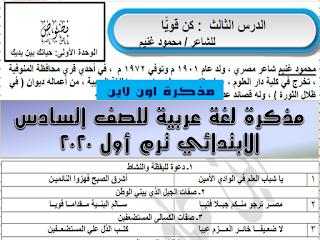 مذكرة لغة عربية للصف السادس الابتدائي ترم أول 2020