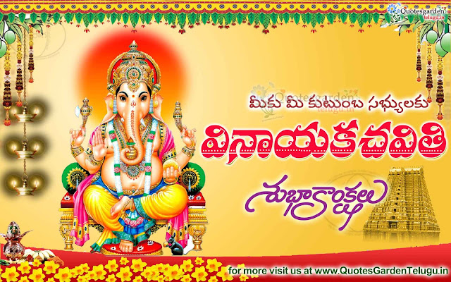 ganesh chaturthi 2017 telugu greetings free download