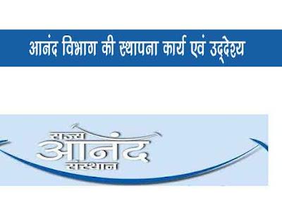 मध्य प्रदेश आनन्द विभाग मंत्रालय के बारे में जानकारी |आनंद उत्सव क्या है |आनंदम क्या है  | Anand Vobhag Ke Baare Me Jaankari