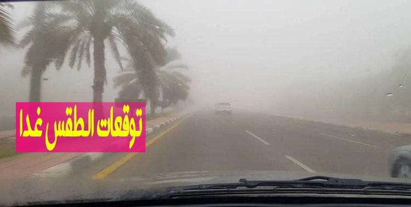 الطقس / هذه توقعات حالة الطقس ليوم الإثنين حسب الديوان الوطني للأرصاد الجوية.طقس, الطقس, الطقس اليوم, الطقس غدا, الطقس نهاية الاسبوع, الطقس شهر كامل, افضل موقع حالة الطقس, تحميل افضل تطبيق للطقس, حالة الطقس في جميع الولايات, الجزائر جميع الولايات, #طقس, #الطقس_2020, #météo, #météo_algérie, #Algérie, #Algeria, #weather, #DZ, weather, #الجزائر, #اخر_اخبار_الجزائر, #TSA, موقع النهار اونلاين, موقع الشروق اونلاين, موقع البلاد.نت, نشرة احوال الطقس, الأحوال الجوية, فيديو نشرة الاحوال الجوية, الطقس في الفترة الصباحية, الجزائر الآن, الجزائر اللحظة, Algeria the moment, L'Algérie le moment, 2021, الطقس في الجزائر , الأحوال الجوية في الجزائر, أحوال الطقس ل 10 أيام, الأحوال الجوية في الجزائر, أحوال الطقس, طقس الجزائر - توقعات حالة الطقس في الجزائر ، الجزائر | طقس,  رمضان كريم رمضان مبارك هاشتاغ رمضان رمضان في زمن الكورونا الصيام في كورونا هل يقضي رمضان على كورونا ؟ #رمضان_2020 #رمضان_1441 #Ramadan #Ramadan_2020 المواقيت الجديدة للحجر الصحي ايناس عبدلي, اميرة ريا, ريفكا,Météo.Demain-2021-02-22