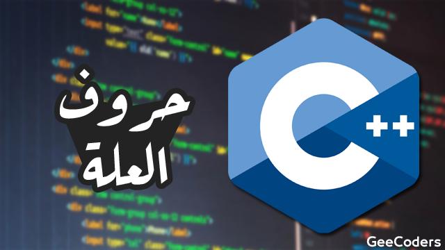كود برنامج c++ لمعرفة حروف العله في الكلمه