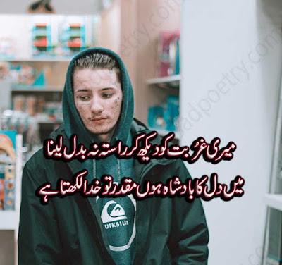Meri Gurbat Ko Daikh Ker Raasta Na Badal Layna