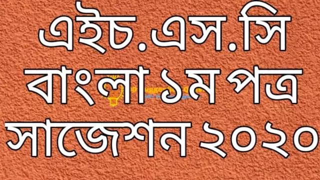HSC Bangla 1st Paper Final Suggestion 2020