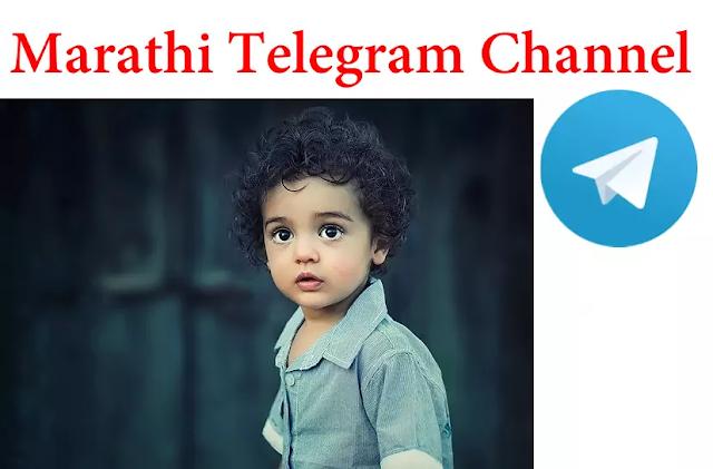 Marathi Telegram Channel Links List 2020