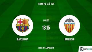 Барселона – Валенсия где СМОТРЕТЬ ОНЛАЙН БЕСПЛАТНО 19 декабря 2020 (ПРЯМАЯ ТРАНСЛЯЦИЯ) в 18:15 МСК.