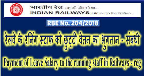 payment-of-leave-salary-to-running-staff-in-railways